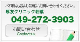 クリニック電話番号